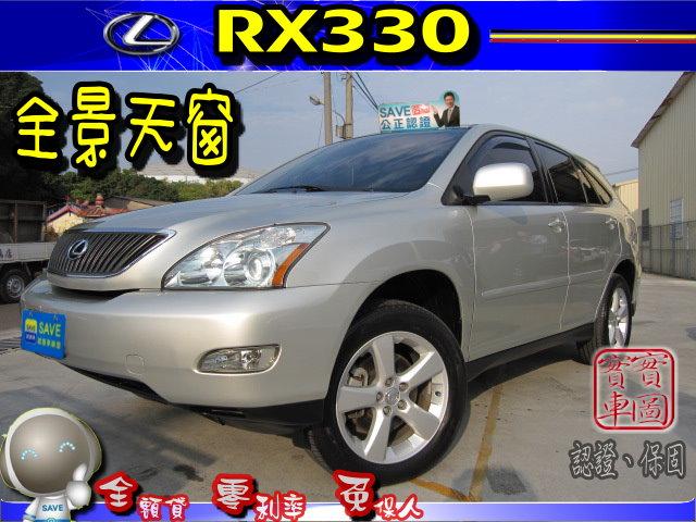 熱門推薦二手車-2005年LEXUSRX330