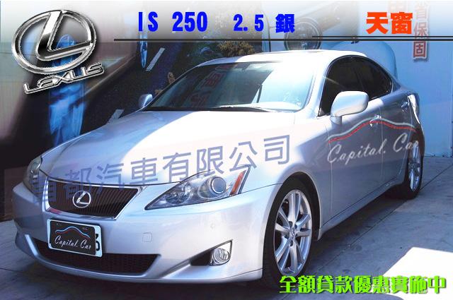 熱門推薦二手車-2006年LEXUSIS250