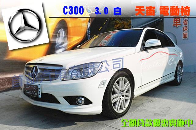熱門推薦二手車-2008年BENZC300