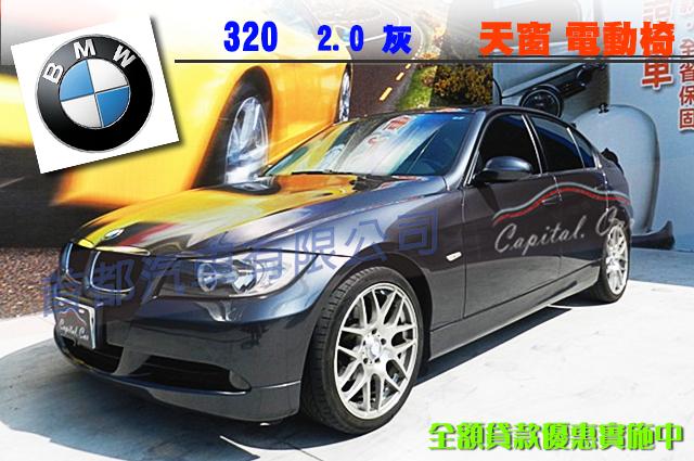熱門推薦二手車-2006年BMW320i