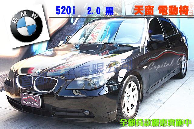 熱門推薦二手車-2004年BMW520i