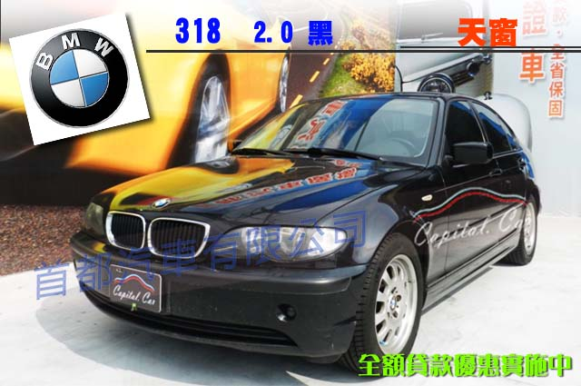 熱門推薦二手車-2003年BMW318i