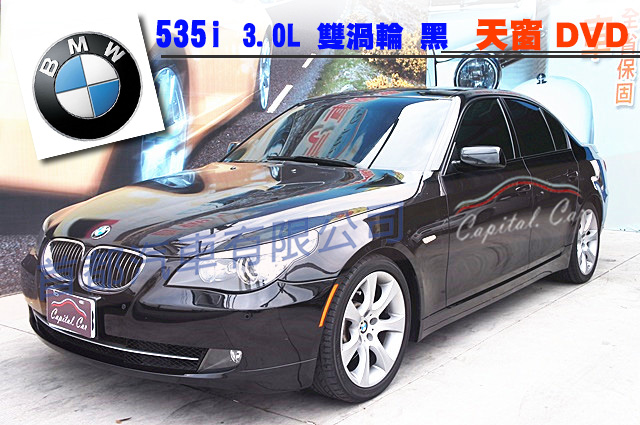 熱門推薦二手車-2008年BMW535i