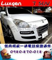 2011年LUXGEN 7 SUV